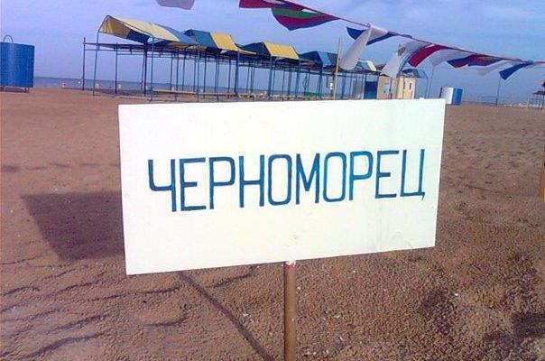 фотографии ДОЛ Черноморец (Chernomorec) изображение №12