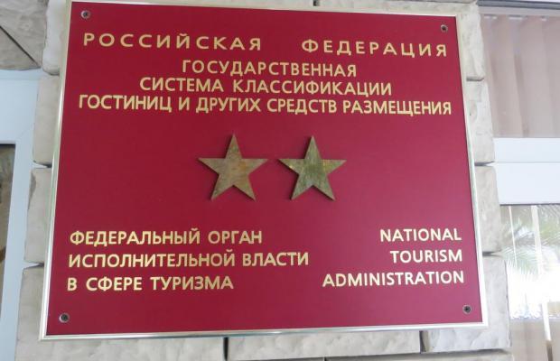 фотографии отеля Райский уголок (Rajskij ugolok) изображение №27