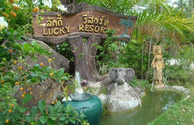 фото Lucky Resort изображение №14