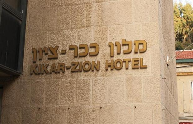 фото отеля Kikar Zion изображение №5