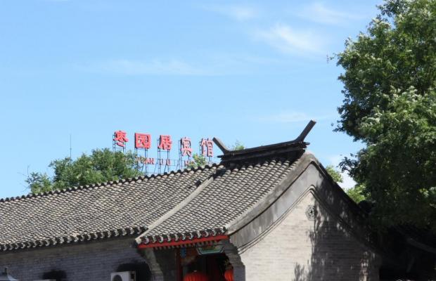 фотографии отеля Hutong Inn Zaoyuanju Hotel изображение №3