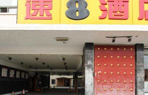фотографии отеля Dongsi Super 8 Hotel изображение №3
