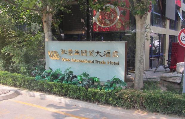 фотографии отеля West International Trade изображение №3